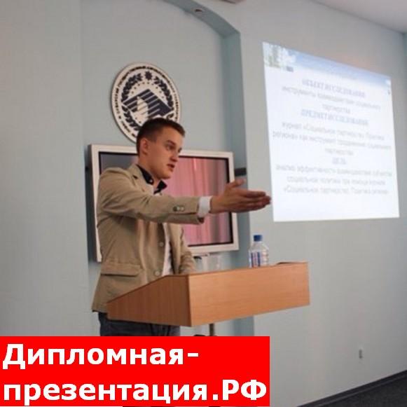 Доклад на диплом преподаватели будут в шоке  Советы по подготовке доклада к дипломной работе