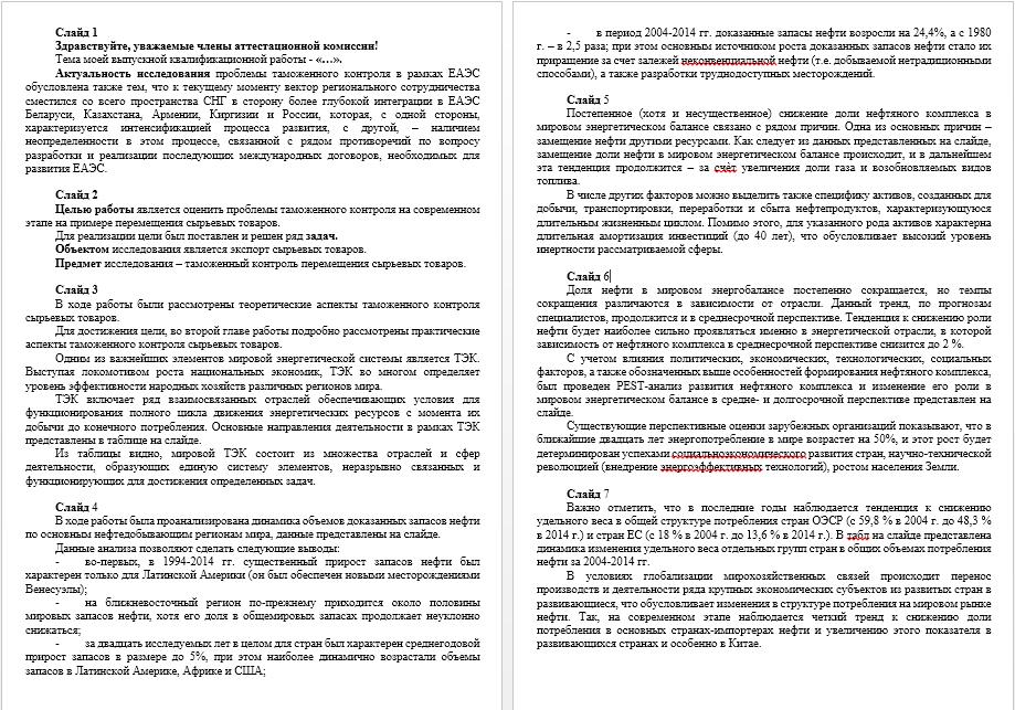 Зазвичай, при захисті диплома, на доповідь відводиться не більше 10 хвилин, якщо перекласти це на текст, то він займе не більше 4 сторінок, надрукованих шрифтом