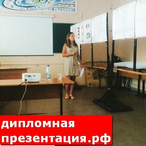 Презентация диплома простым языком о сложном Дипломная презетация важный шаг на пути к получению диплома