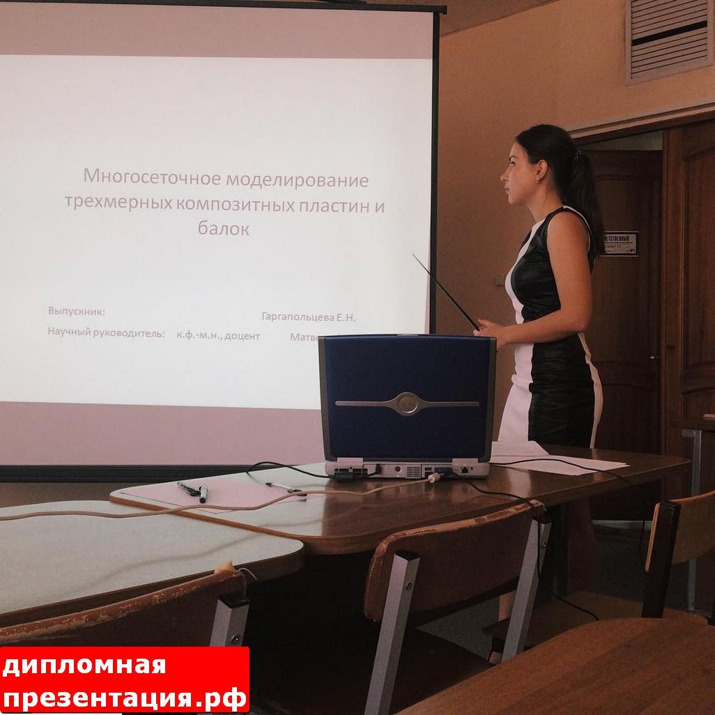 Защита презентаций на что обратить внимание Советы выпускников  Проверяйте открывается ли презентация на ноутбуке