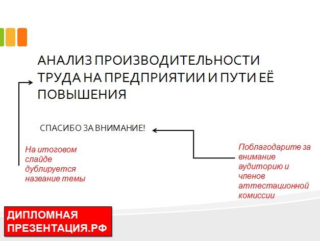 презентация к диплому юриста образец - фото 7