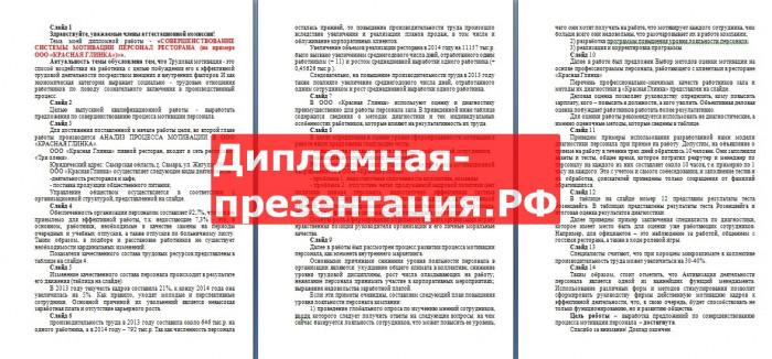 Схема доклада по защите диплома