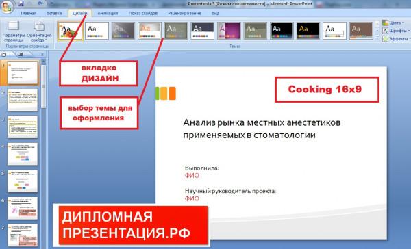 Пример использования фона в презентации к диплому.
